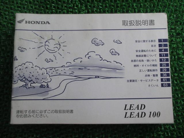 中古 ホンダ 正規 バイク 整備書 リード50 リード100 取扱説明書 正規 LEAD LEAD100 GCS BB-AF48 BD-JF06 lw 車検 整備情報_お届け商品は写真に写っている物で全てです