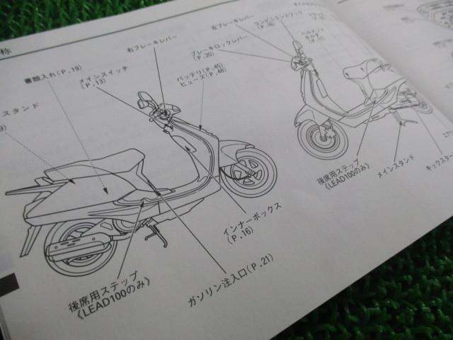 中古 ホンダ 正規 バイク 整備書 リード50 リード100 取扱説明書 正規 LEAD LEAD100 GCS BB-AF48 BD-JF06 JD 車検 整備情報_リード50/リード100