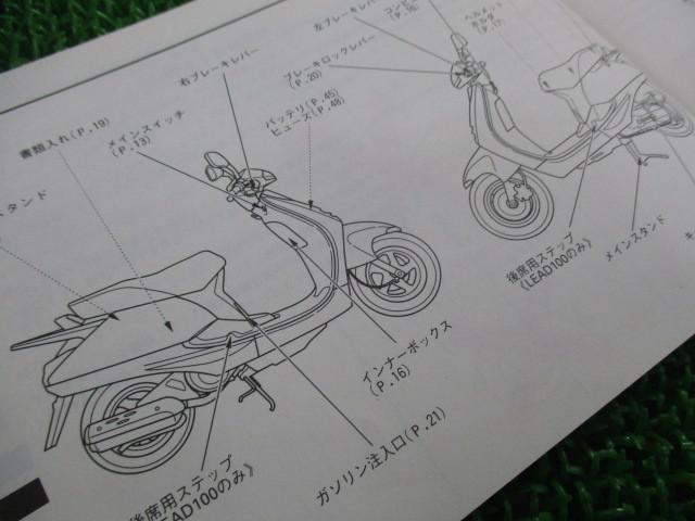 中古 ホンダ 正規 バイク 整備書 リード50 リード100 取扱説明書 正規 LEAD LEAD100 GCS BB-AF48 BD-JF06 ih 車検 整備情報_リード50/リード100