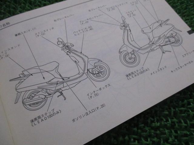 中古 ホンダ 正規 バイク 整備書 リード50 リード100 取扱説明書 正規 LEAD LEAD100 GCS BB-AF48 BD-JF06 OA 車検 整備情報_リード50/リード100