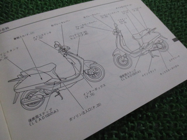 中古 ホンダ 正規 バイク 整備書 リード50 リード100 取扱説明書 正規 LEAD LEAD100 GCS BB-AF48 BD-JF06 Er 車検 整備情報_リード50/リード100