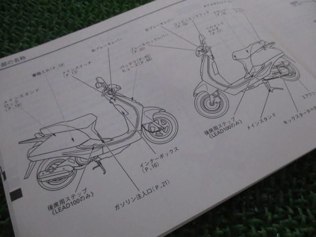 中古 ホンダ 正規 バイク 整備書 リード50 リード100 取扱説明書 正規 LEAD LEAD100 GCS BB-AF48 BD-JF06 jL 車検 整備情報_リード50/リード100
