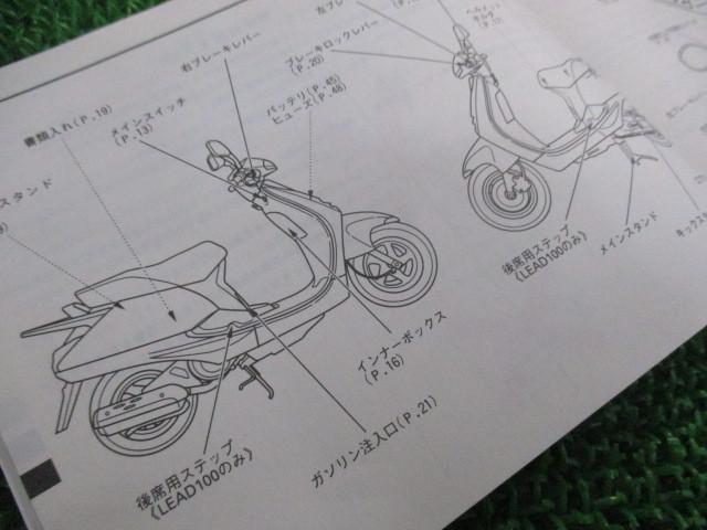 中古 ホンダ 正規 バイク 整備書 リード50 リード100 取扱説明書 正規 LEAD LEAD100 GCS BB-AF48 BD-JF06 ks 車検 整備情報_リード50/リード100