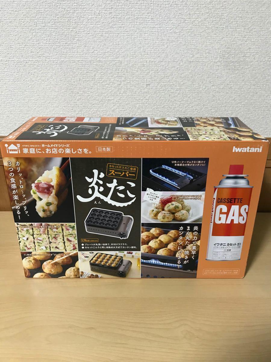 新品未開封 スーパー炎たこ たこ焼 炎たこ カセットコンロ CB-ETK-1 Iwatani 岩谷産業 イワタニ たこ焼き器