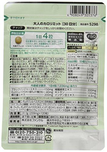 徳用3袋セット (約90日分) 徳用3袋セット 大人のカロリミット (FANCL) ファンケル [機能性表示食品]_画像3