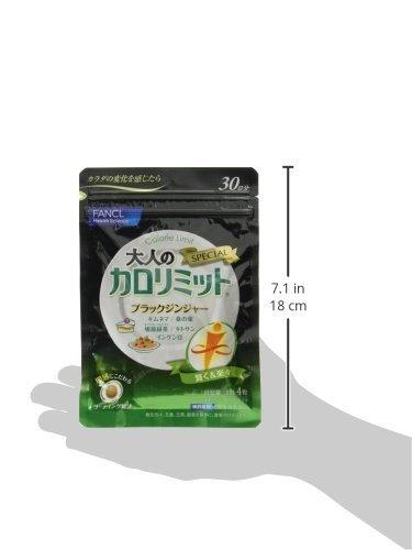 徳用3袋セット (約90日分) 徳用3袋セット 大人のカロリミット (FANCL) ファンケル [機能性表示食品]_画像4
