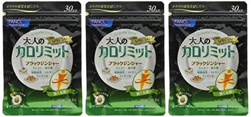徳用3袋セット (約90日分) 徳用3袋セット 大人のカロリミット (FANCL) ファンケル [機能性表示食品]_画像2
