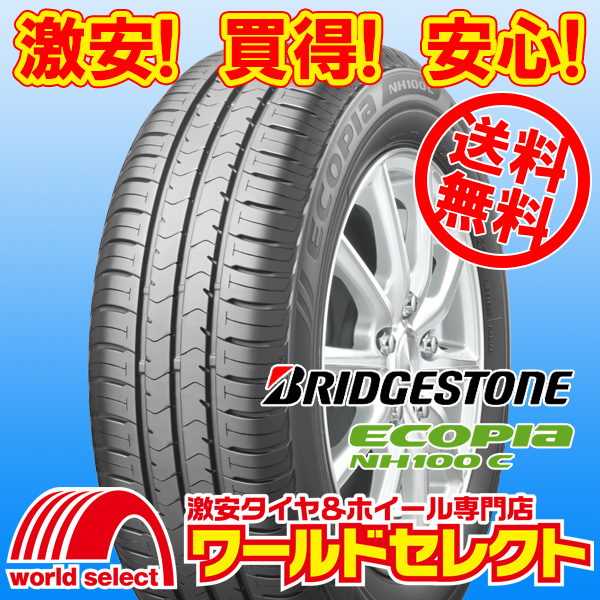 送料無料(沖縄、離島除く) 新品タイヤ 175/65R15 ブリヂストン ECOPIA NH100 C エコピア 日本製 低燃費 夏タイヤ サマータイヤ 15インチ_ホイールは付いておりません!