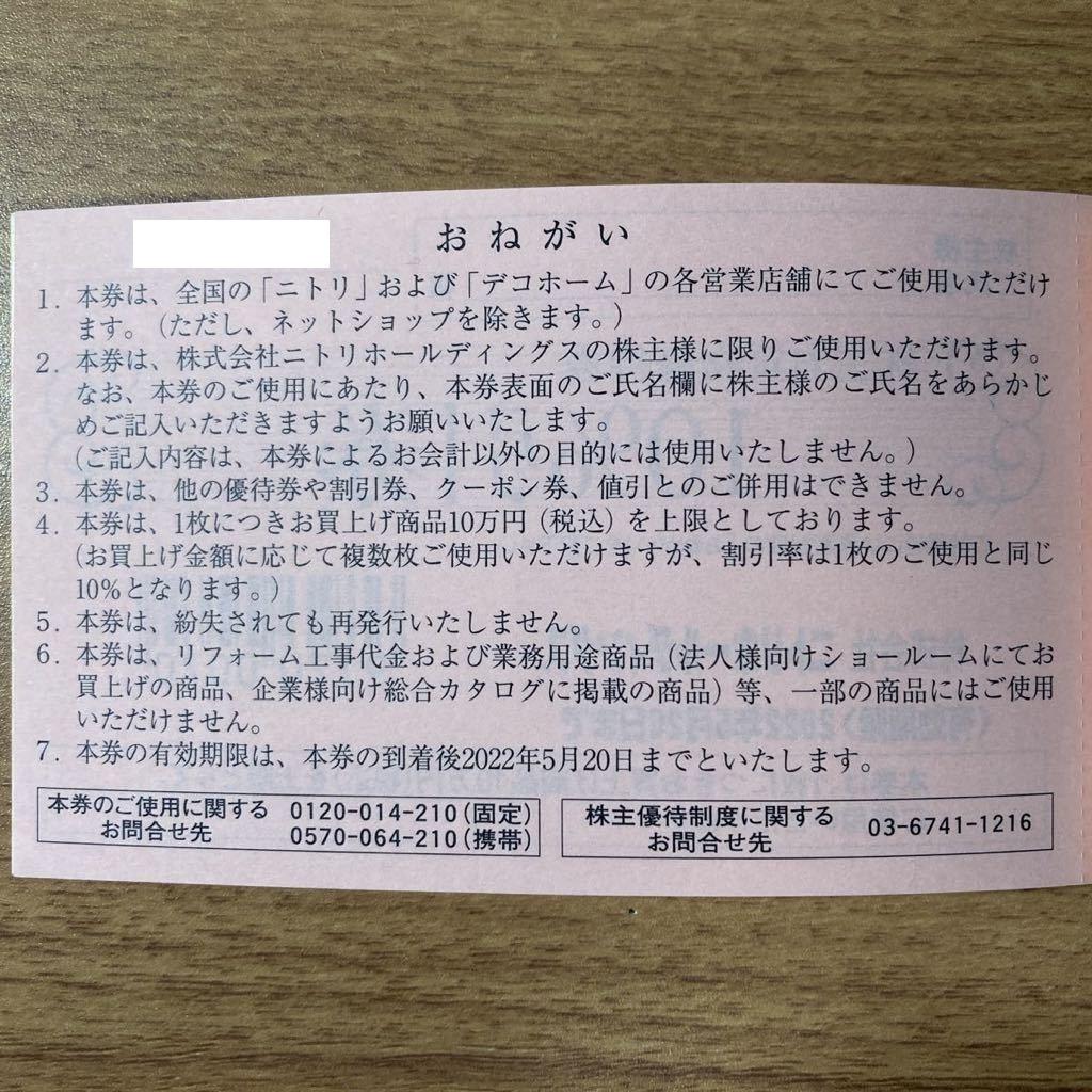 ニトリホールディングス 株主優待 株主お買物優待券 10%引券 1枚 有効期限2022年5月20日まで_画像2
