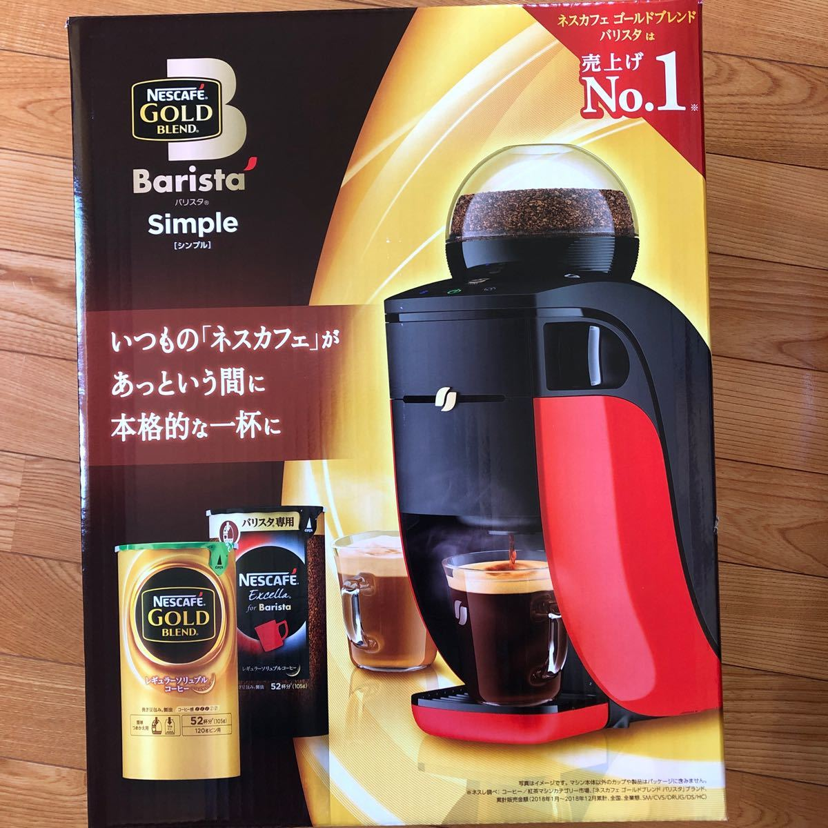 ネスカフェ ゴールドブレンド バリスタ シンプル HPM9636-PR (プレミアムレッド)
