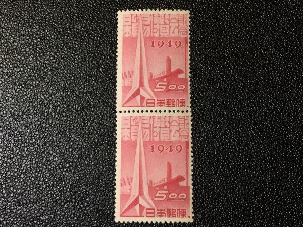 2681未使用切手 記念切手 1949年 日本貿易博覧会 目打入 2枚入 1949.3.15.発行 シミ有 日本切手 建物切手_画像1