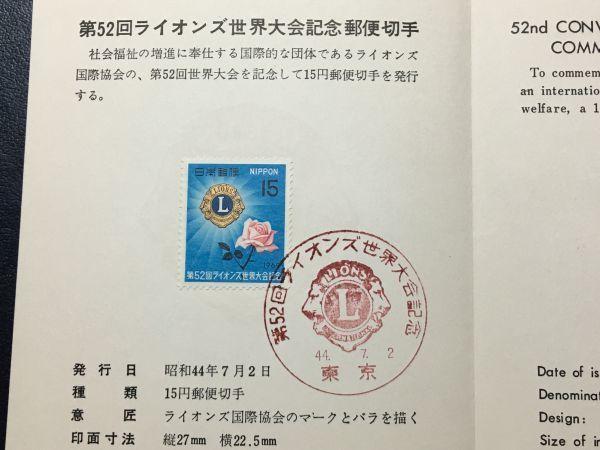 希少1969年全日本郵便切手普及協会発行記念切手解説書▲第52回ライオンズ世界大会 東京44.7.2FDC初日記念カバー使用済消印初日印記念印特印_画像2