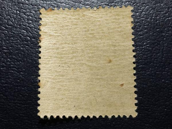 3839エラー切手定常変種切手 未使用切手 記念切手 1948年 全国緑化運動切手1948.4.1発行 シミ有 日本切手戦後切手植物切手緑色切手即決切手_画像5