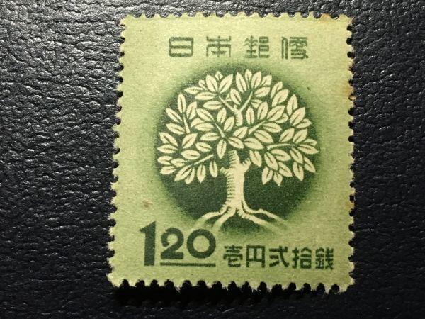 3839エラー切手定常変種切手 未使用切手 記念切手 1948年 全国緑化運動切手1948.4.1発行 シミ有 日本切手戦後切手植物切手緑色切手即決切手_画像3