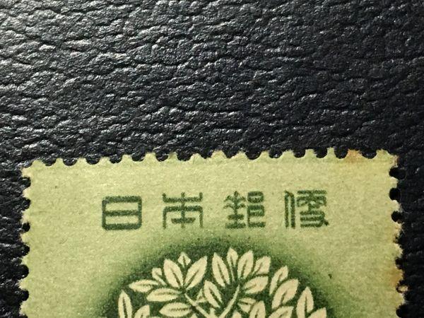 3839エラー切手定常変種切手 未使用切手 記念切手 1948年 全国緑化運動切手1948.4.1発行 シミ有 日本切手戦後切手植物切手緑色切手即決切手_画像2
