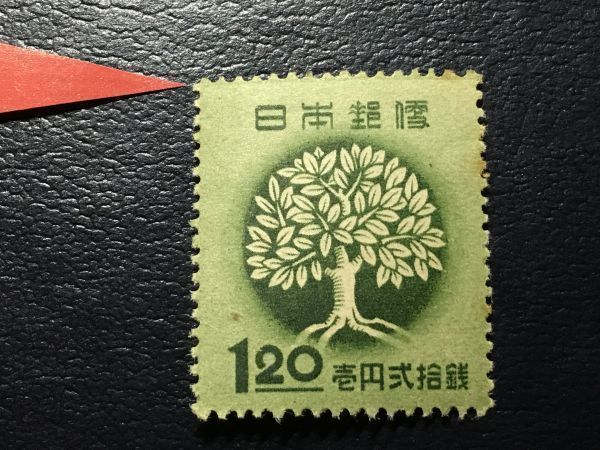 3839エラー切手定常変種切手 未使用切手 記念切手 1948年 全国緑化運動切手1948.4.1発行 シミ有 日本切手戦後切手植物切手緑色切手即決切手_画像1