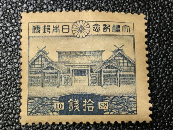 1209未使用切手 記念切手 1928年 昭和大礼 10銭 大嘗宮 1928.11.10.発行 ヒンジ有 日本切手_画像1
