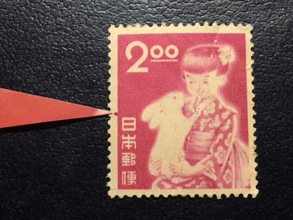 4173エラー切手定常変種切手未使用切手記念切手年賀切手 1951年用昭和26年用少女切手と兔切手1951.1.1発行キズ有 戦後切手動物切手即決切手_画像1