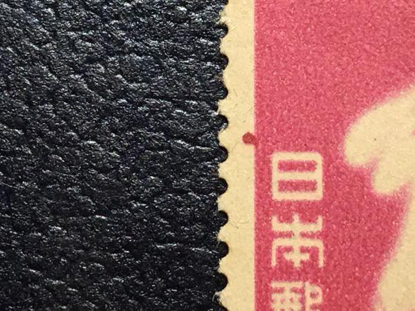 4173エラー切手定常変種切手未使用切手記念切手年賀切手 1951年用昭和26年用少女切手と兔切手1951.1.1発行キズ有 戦後切手動物切手即決切手_画像2