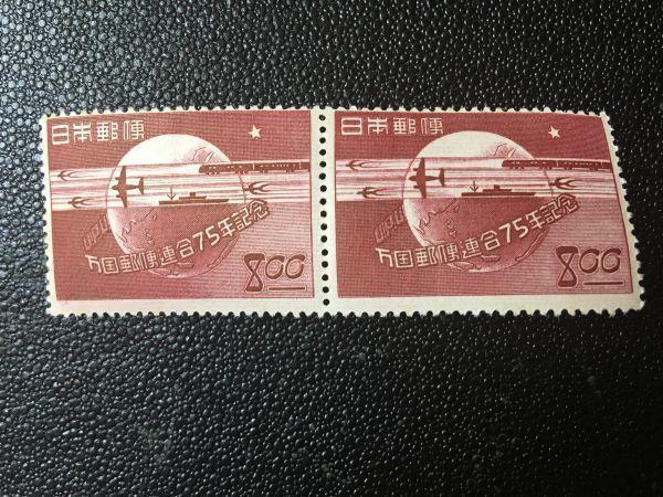3265未使用切手記念切手 1949年万国郵便連合UPU75年8円地球切手2枚入1949.10.10発行シミ有日本切手戦後切手電車切手飛行機切手船切手鳥切手_画像1