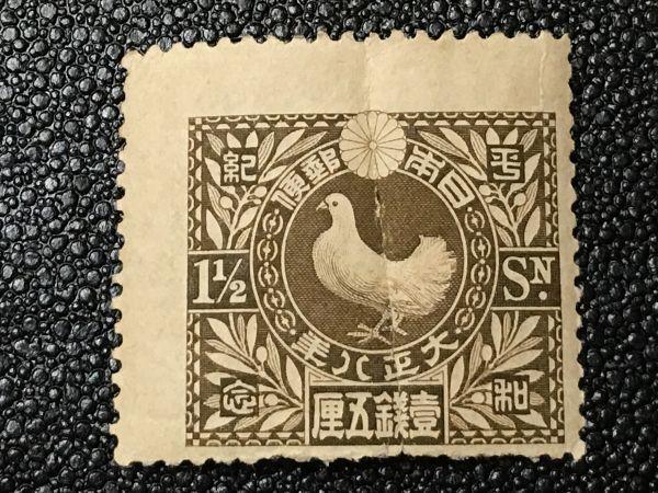 2824未使用切手 記念切手 1919年 世界大戦平和 1.5銭 1919.7.1.発行 シワ有 日本切手 戦前切手 鳥切手 動物切手 植物切手_画像1