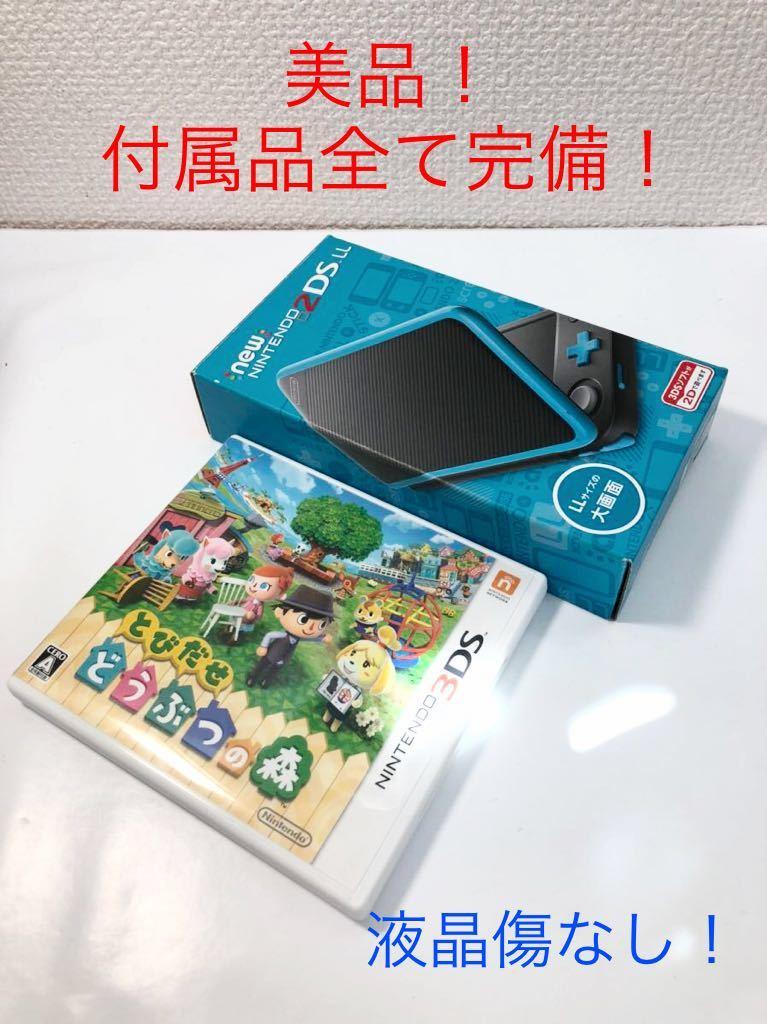 ★美品・完動品!付属品全て完備 Newニンテンドー2DS LL 本体 ターコイズ 新品国産製32GB:MicroSDカード付! Nintendo 任天堂