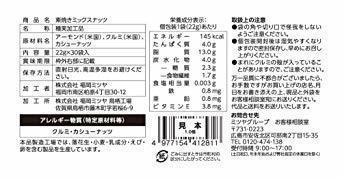 内容量:660g(22gx30袋) [限定ブランド] NUTS TO MEET YOU ミックスナッツ個包装&tim_画像5