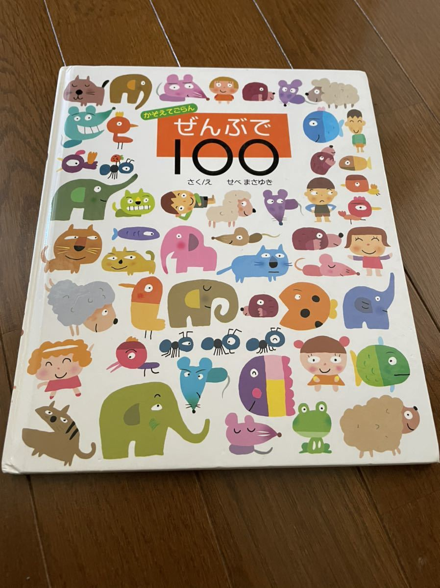 絵本 えほん  児童書 偕成社  かぞえてごらん ぜんぶで100