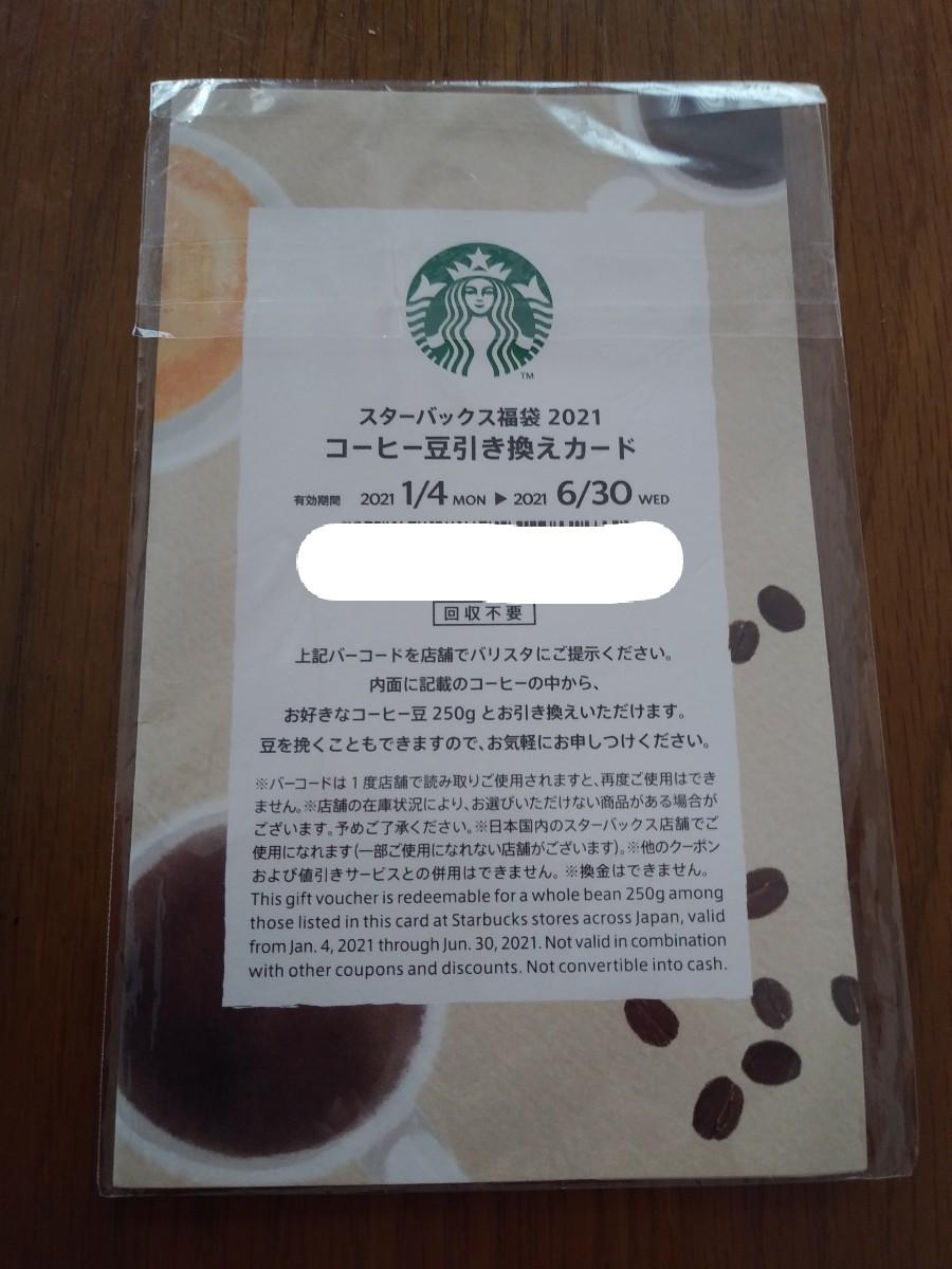 スターバックス コーヒー豆引き換えカード