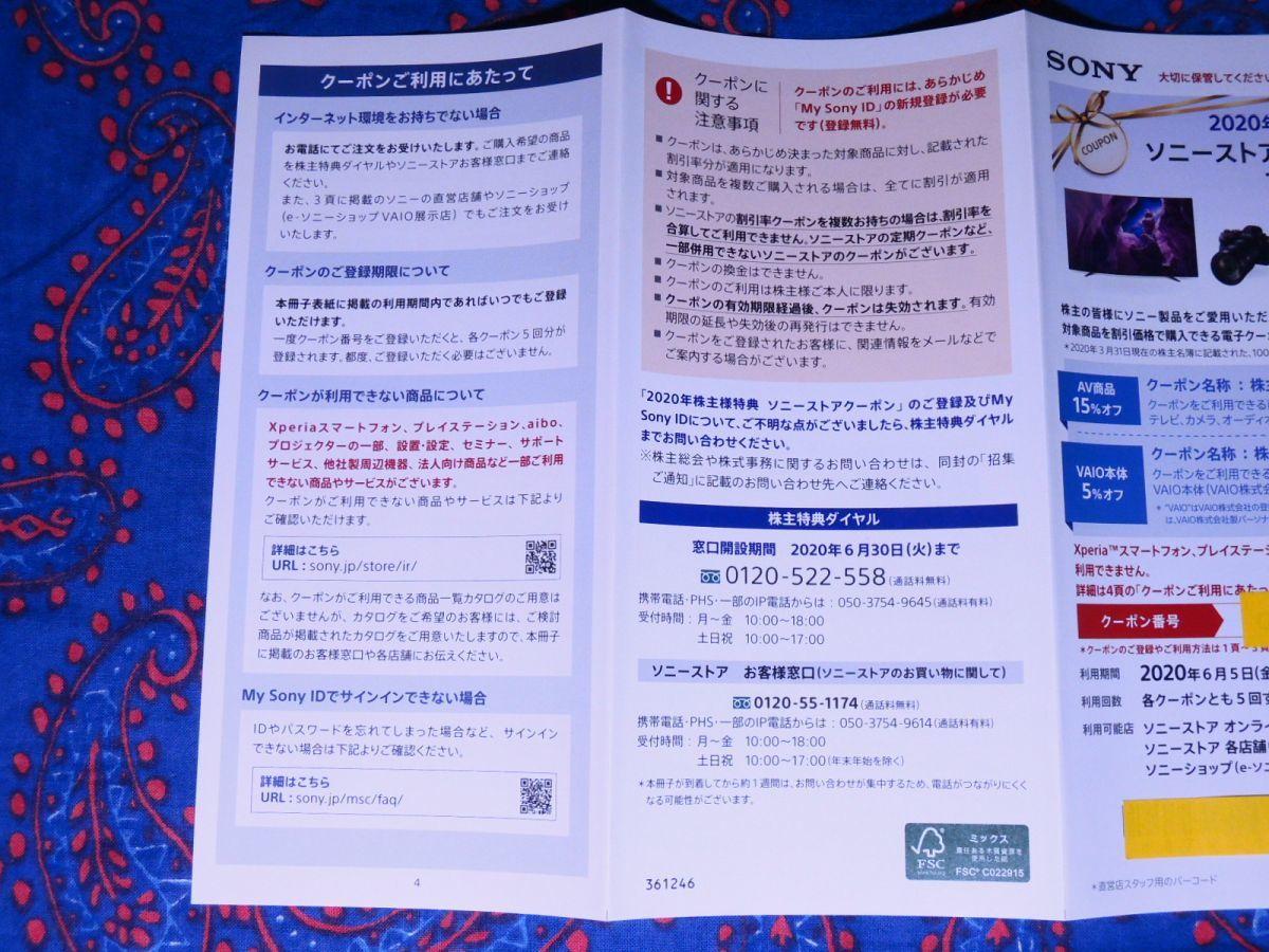 SONY株主優待 ソニーストアクーポン プレゼント(AV商品15%OFF、VAIO本体5%OFF)有効期限2021.5.31_画像4