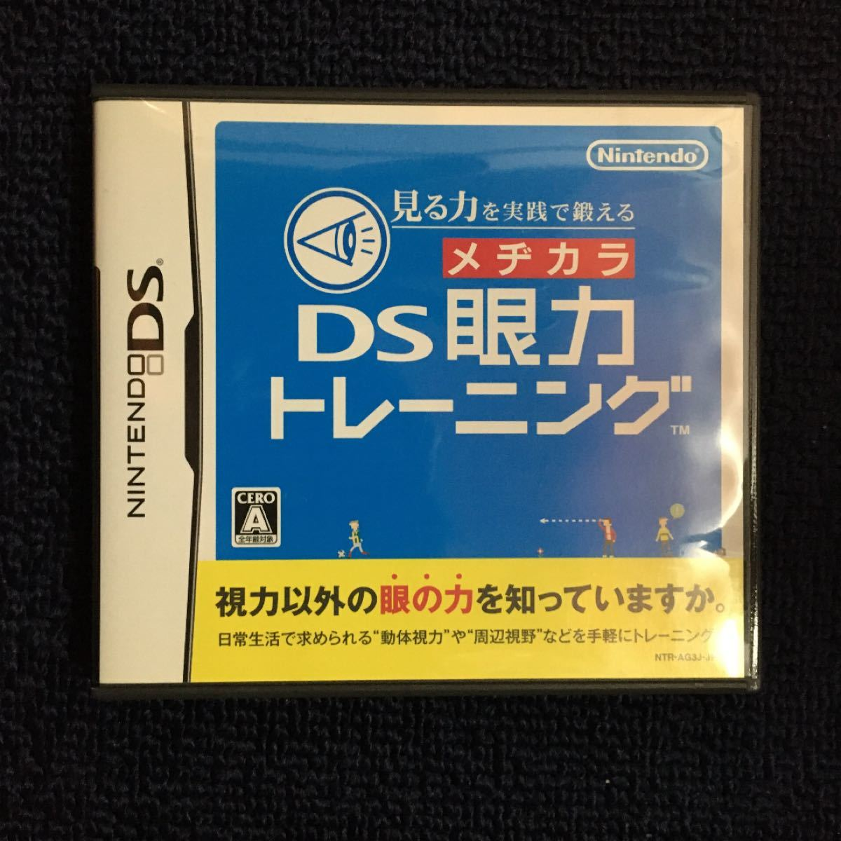【DSソフト3本】 眼力トレーニング 常識力トレーニング 脳トレーニング