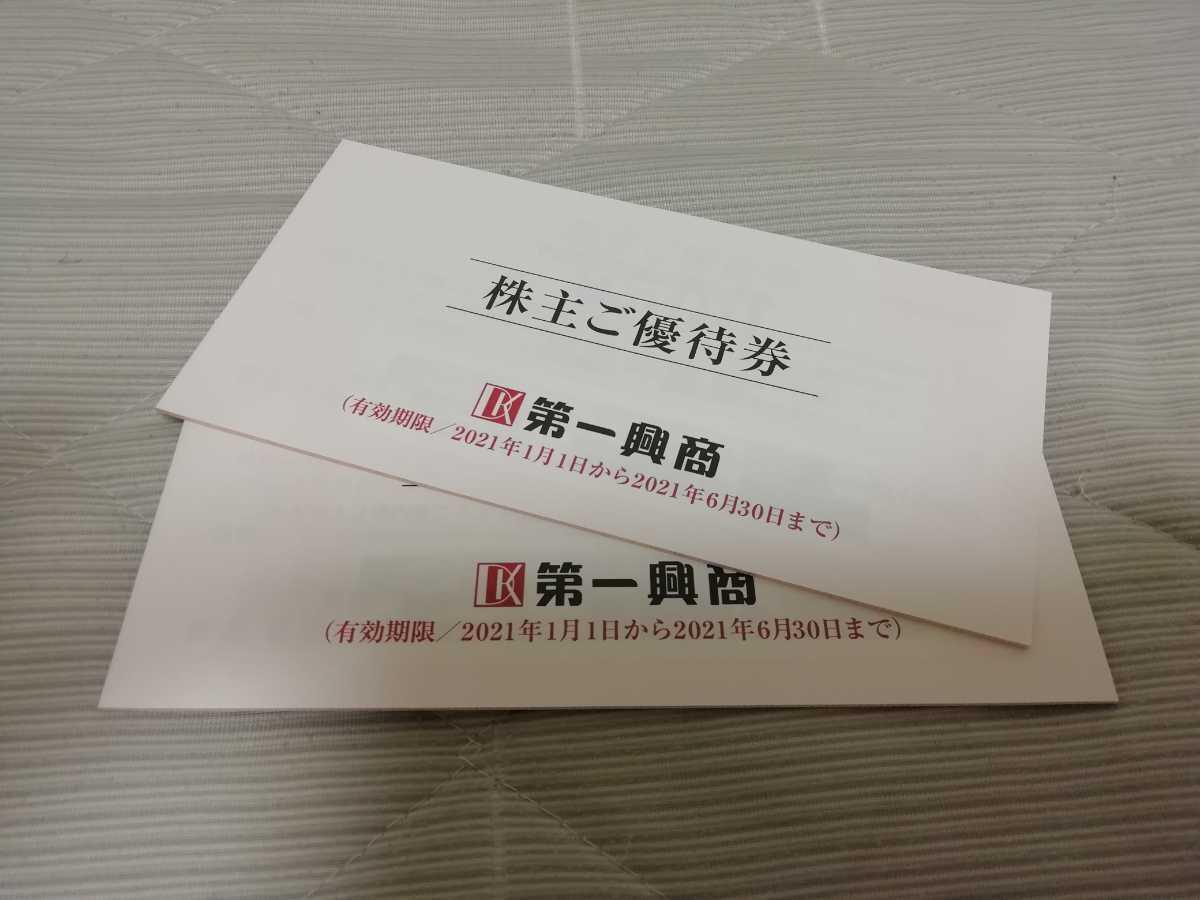 第一興商 株主優待券 10,000円分(500円×20枚)◆送料無料◆_画像1