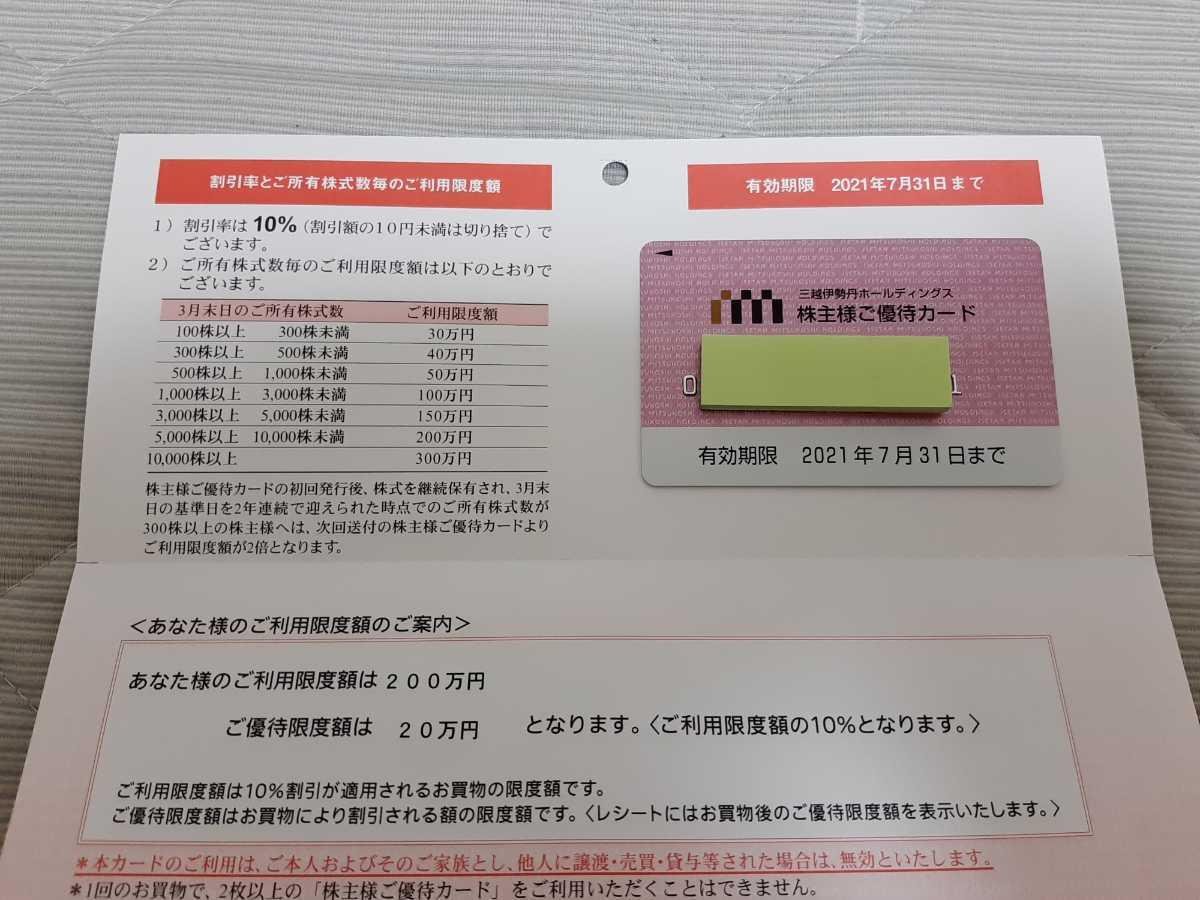 三越伊勢丹株主優待カード 限度額200万円 10%割引◆送料無料◆_画像1