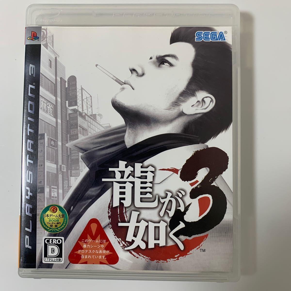 龍が如く PS3版