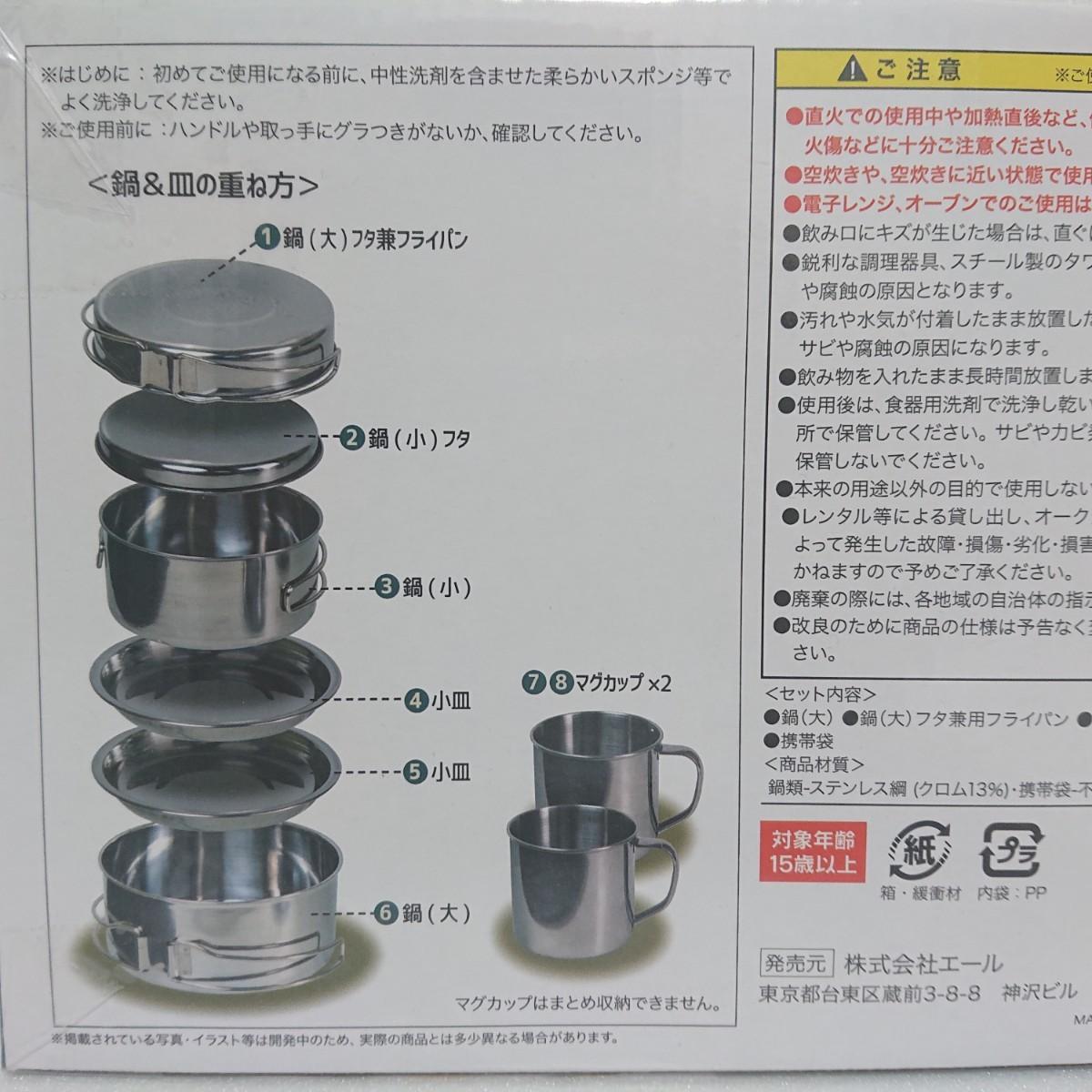 【4箱セット】キャンプ用鍋8点セット アウトドアクッカー 鍋&皿&マグカップ&収納袋  キャンプ/アウトドア/非常用に