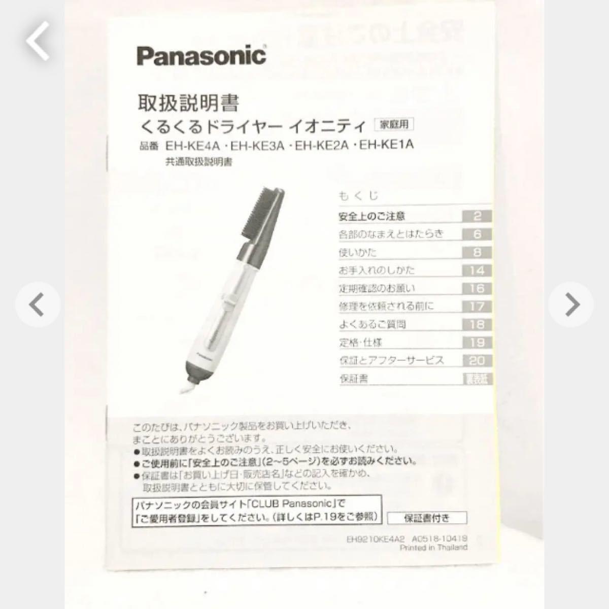 くるくるドライヤー Panasonic EH-KE1A-PP