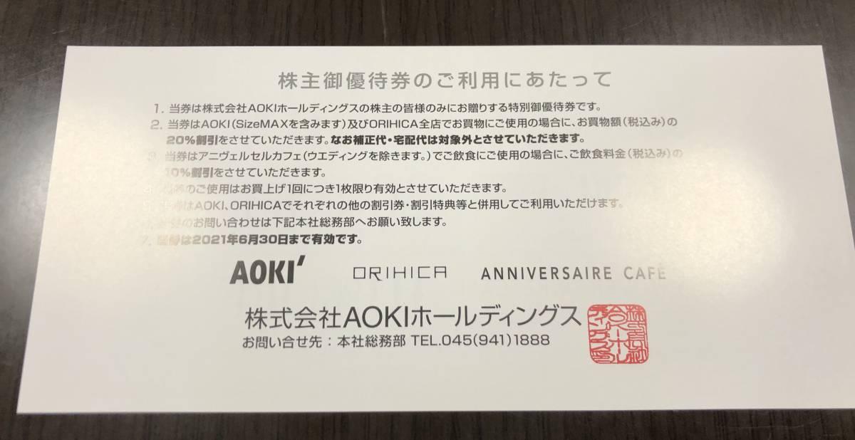 AOKI アオキ 株主優待券 ORIHICAオリヒカ 20%割引券_画像2