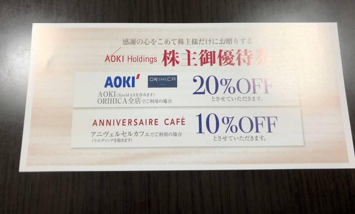 AOKI アオキ 株主優待券 ORIHICAオリヒカ 20%割引券_画像1