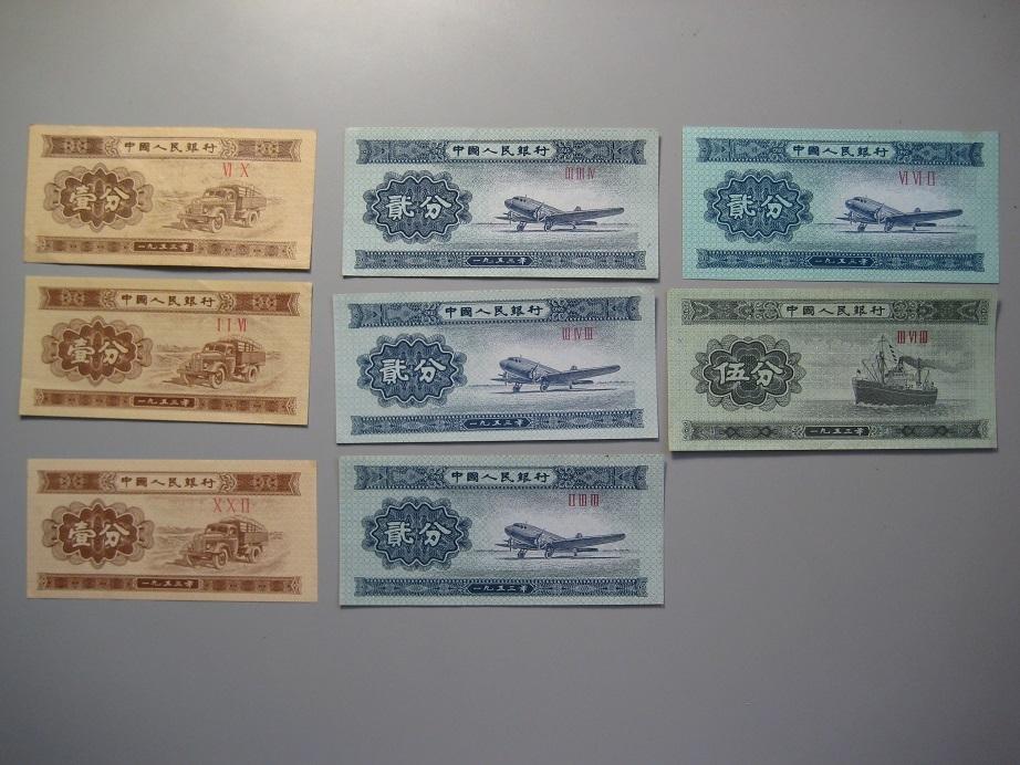 中国 中国人民銀行 壱分・弐分・五分 1953年 8枚