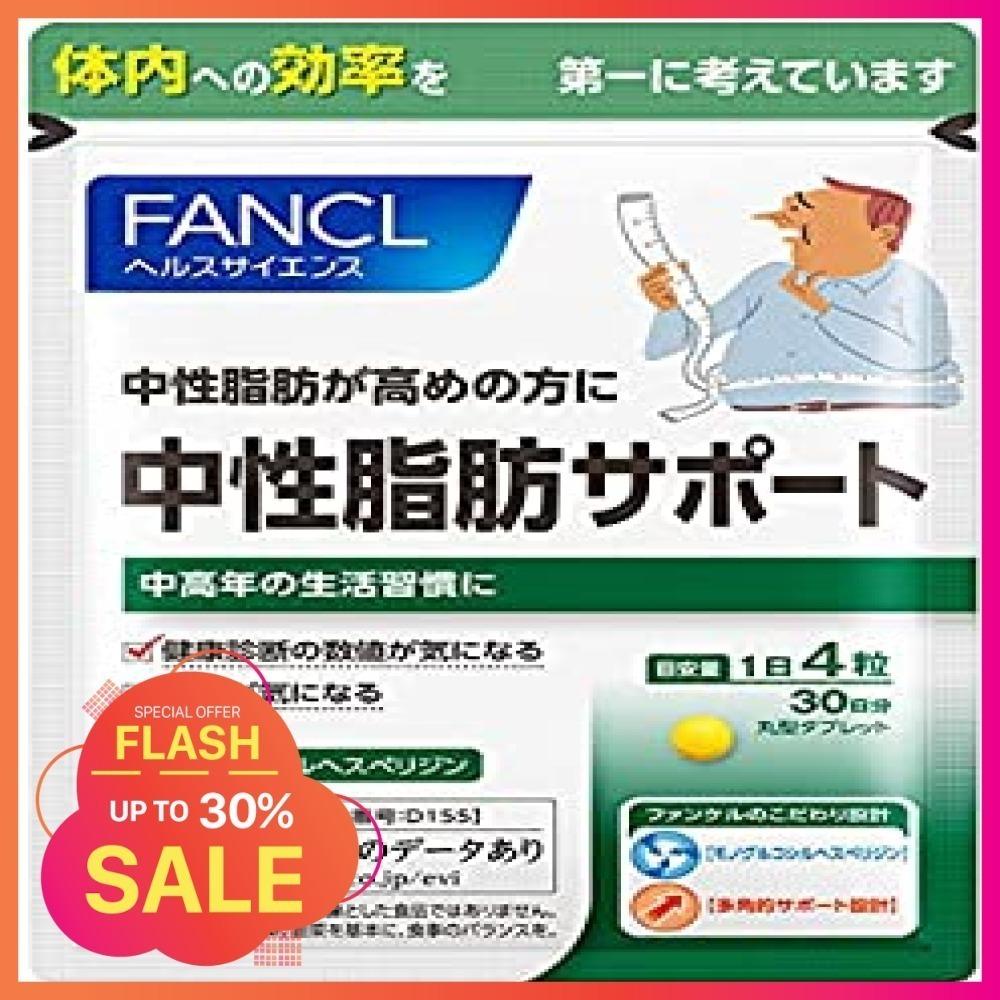 新品ファンケル (FANCL) 中性脂肪サポート (約30日分) 120粒 (旧:健脂サポート) [機能性表示食品]CL61_画像1
