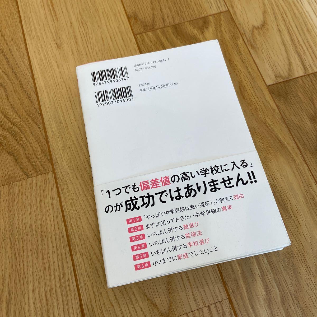 いちばん得する中学受験/辻義夫/西村則康