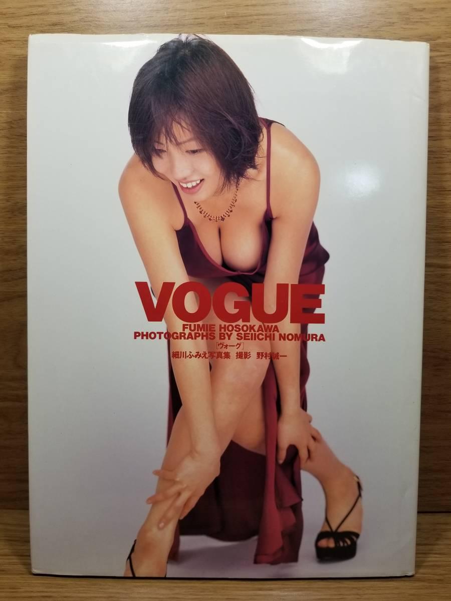 細川ふみえ 写真集 VOGUE ヴォーグ _画像1