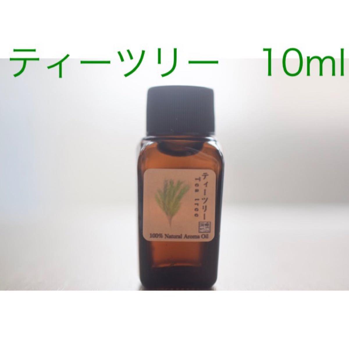 ティーツリー 10ml  アロマ用精油 エッセンシャルオイル