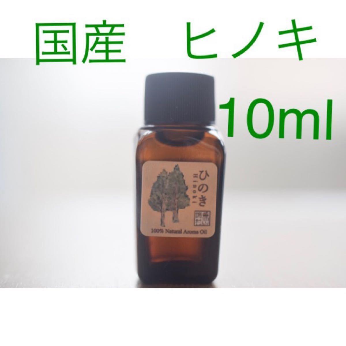 国産ヒノキ ベルガモット10ml  アロマ用精油 エッセンシャルオイル