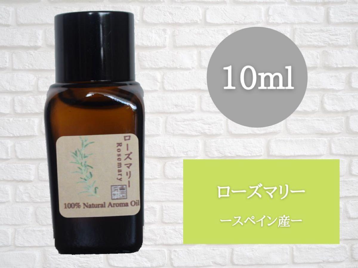 ローズマリー 10ml  アロマ用精油 エッセンシャルオイル