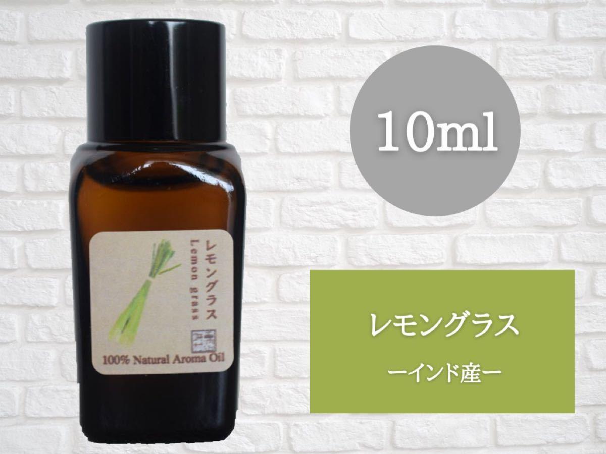レモングラス  10ml  アロマ用精油 エッセンシャルオイル