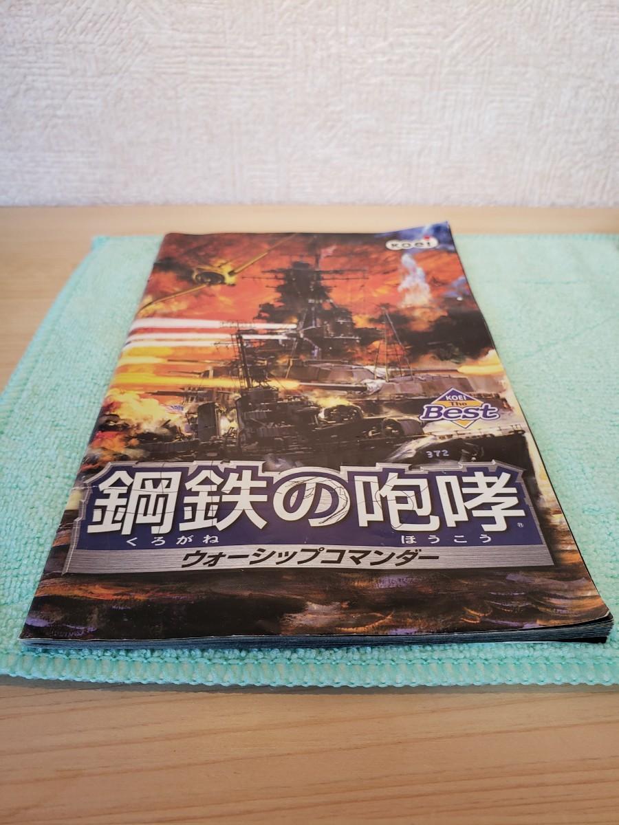 【PS2】 鋼鉄の咆哮 ~ウォーシップコマンダー~ [KOEI The Best]