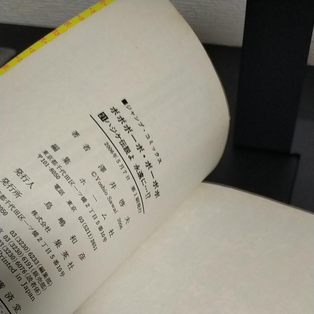 【初版】ボボボーボ・ボーボボ 21