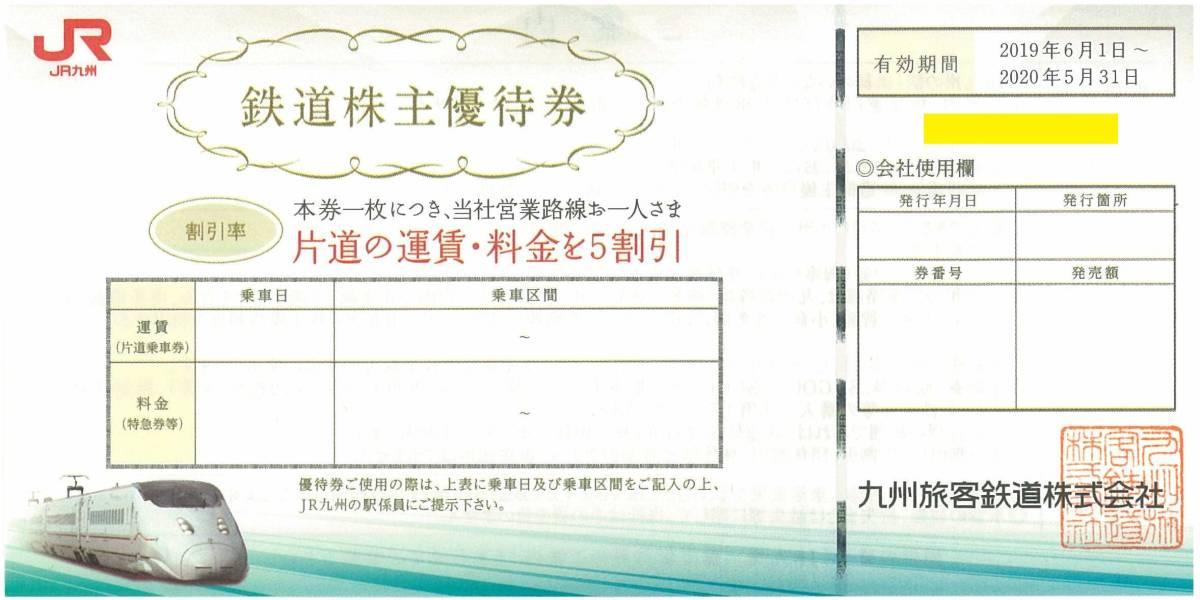 九州旅客鉄道(JR九州) 鉄道株主優待券 片道の運賃・料金を5割引 有効期間2021年5月31日(送料63円~)_画像1