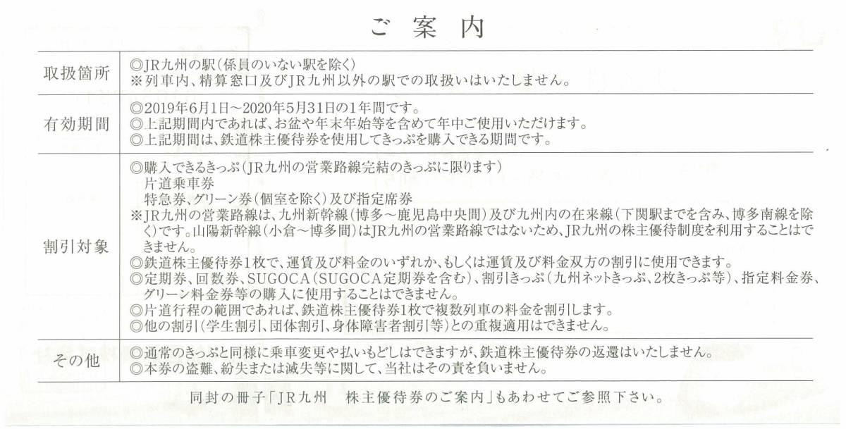 九州旅客鉄道(JR九州) 鉄道株主優待券 片道の運賃・料金を5割引 有効期間2021年5月31日(送料63円~)_画像2